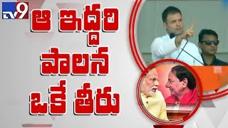 Rahul Gandhi speech at Wanaparthy public meeting - TV9