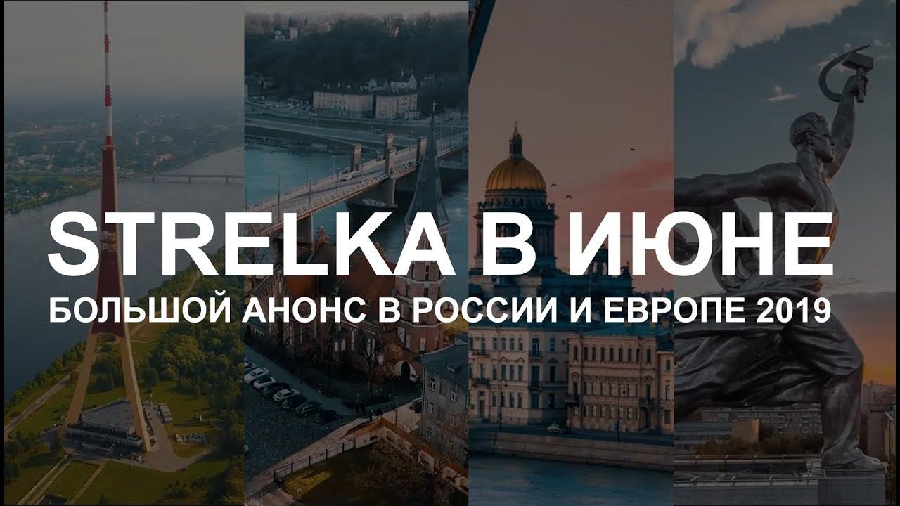 STRELKA 8 Июня РИГА, ПИТЕР / 9 Июня Москва, Вильнюс !!