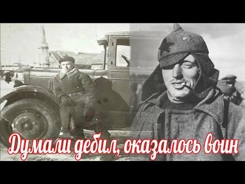 Думали дебил , а оказалось воин , Военные истории Великой Отечественной Войны