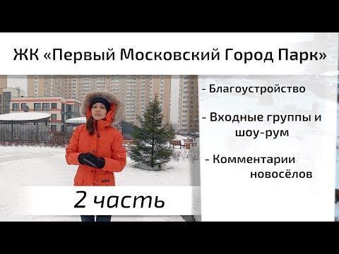 Обзор ЖК Первый Московский. Часть 2 - благоустройство, интервью, шоу-рум. Квартирный Контроль