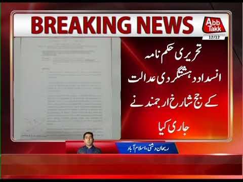 Islamabad: ATC Issues Written Order Of Imran Case | 11 Dec 2017