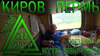 видео Новый поезд Омск-Новосибирск