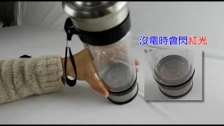 【勳風】氫離子天然能量水素水隨行杯 (HF-C005) - 介紹操作說明