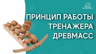 Как работает деревянный роликовый тренажер-массажер для спины Древмасс. Самомассаж спины дома.