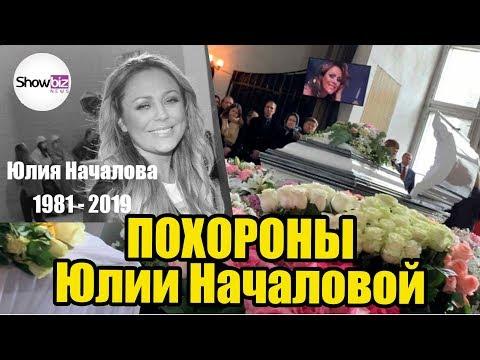Юлия Началова похороны. Онлайн трансляция. Полная версия