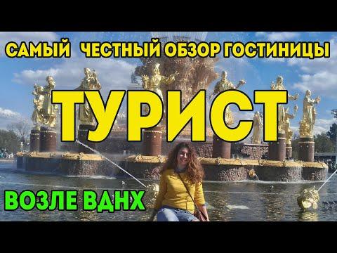 Гостиница «Турист» Москва/Эконом номер