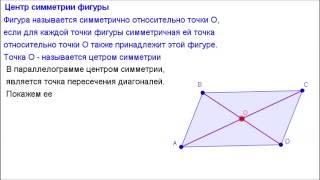 Геометрия 8 класс. Центр симметрии фигур