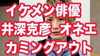"""イケメン俳優・井深克彦 """"オネエ"""" カミングアウト 「いつもブログを読ん..."""