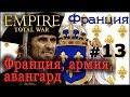 Empire:Total War - Франция №13 - Франция, армия, авангард
