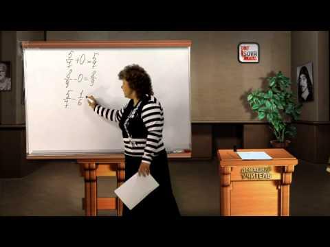 Математика 6 класс.  ДЕЙСТВИЯ С ДРОБЯМИ С РАЗНЫМИ ЗНАМЕНАТЕЛЯМИ.
