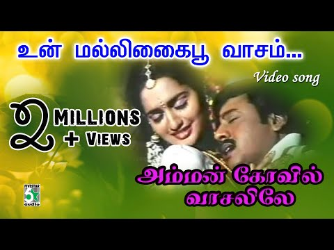 Un Malligai Poo Amman Kovil Vasalile Tamil Movie HD Video Song