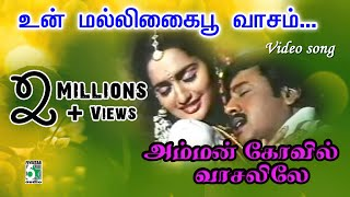 Un Malligai Poo Amman Kovil Vasalile Tamil Movie HD Video Song