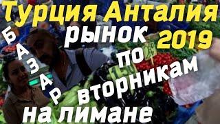 Базар на Лимане Коньяалты ТУРЦИЯ АНТАЛИЯ 2019