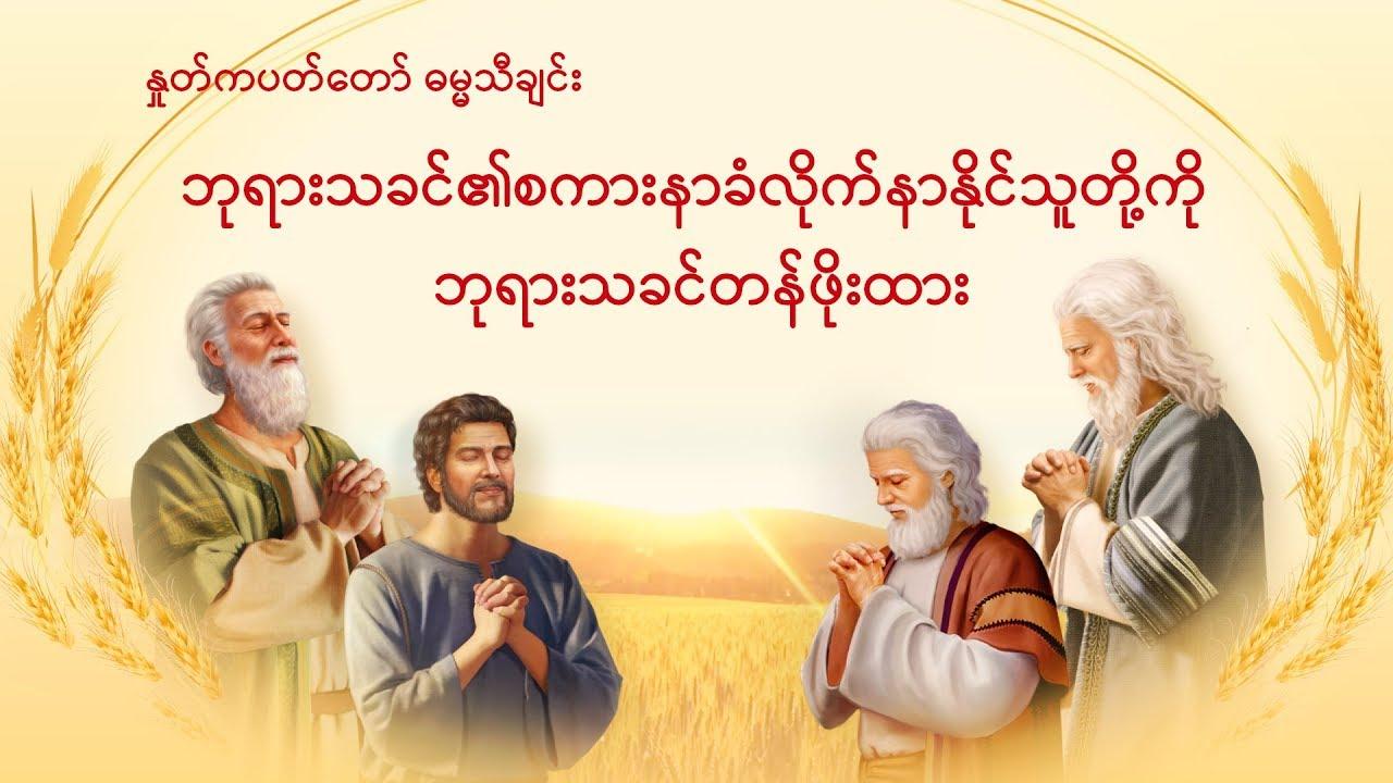 ခရစ်ယာန်သီချင်း (ဘုရားသခင်၏စကားနာခံလိုက်နာနိုင်သူတို့ကို ဘုရားသခင်တန်ဖိုးထား) ဘုရားသခင်ရဲ့ကတိတော်