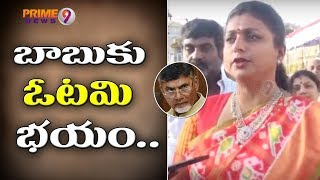 YSRCP Roja Scathing attack on Chandrababu Comments on PM Modi & Pulwama Incident | Prime9 News