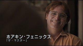『ドント・ウォーリー』本予告