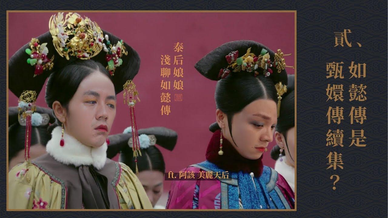 泰后娘娘淺聊如懿傳 貳,如懿傳是甄嬛傳的續集嗎?(範圍15-30集) - YouTube