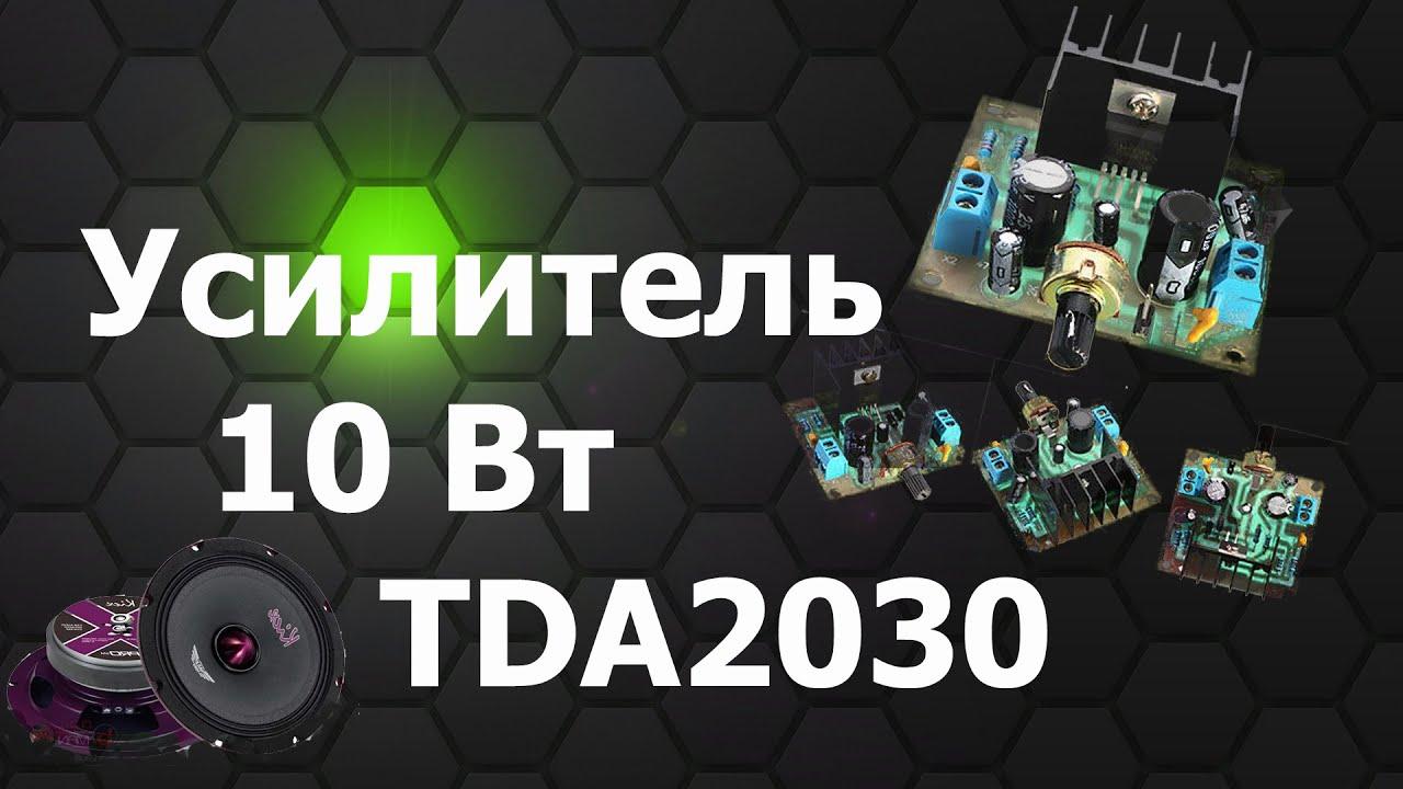 tda2030 схема набор