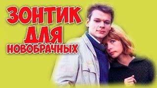 СМОТРИТСЯ НА ОДНОМ ДЫХАНИИ! Зонтик для новобрачных комедия, мелодрама КИНО СССР