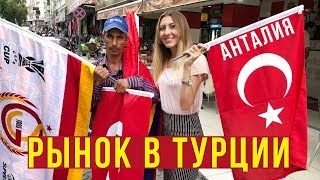 Рынок еды в Турции - Зачем турки Кричат? Самые дешевые Фрукты в Анталии