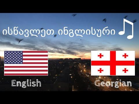 სწრაფ-შემსწავლელი ინგლისური ენის კურსები (Ad) from YouTube · Duration:  3 minutes 19 seconds