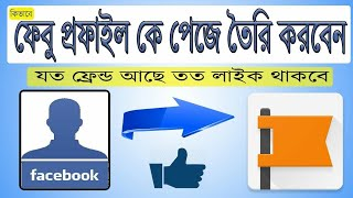 How To Convert Facebook Profile to a Page