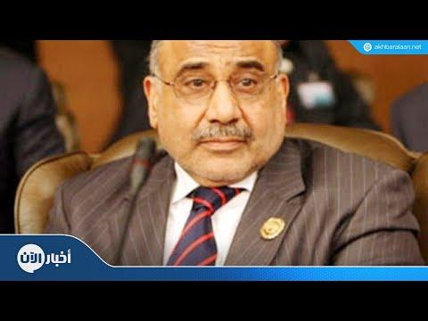 دعم أمريكي مشروط لحكومة عبد المهدي  - نشر قبل 2 ساعة
