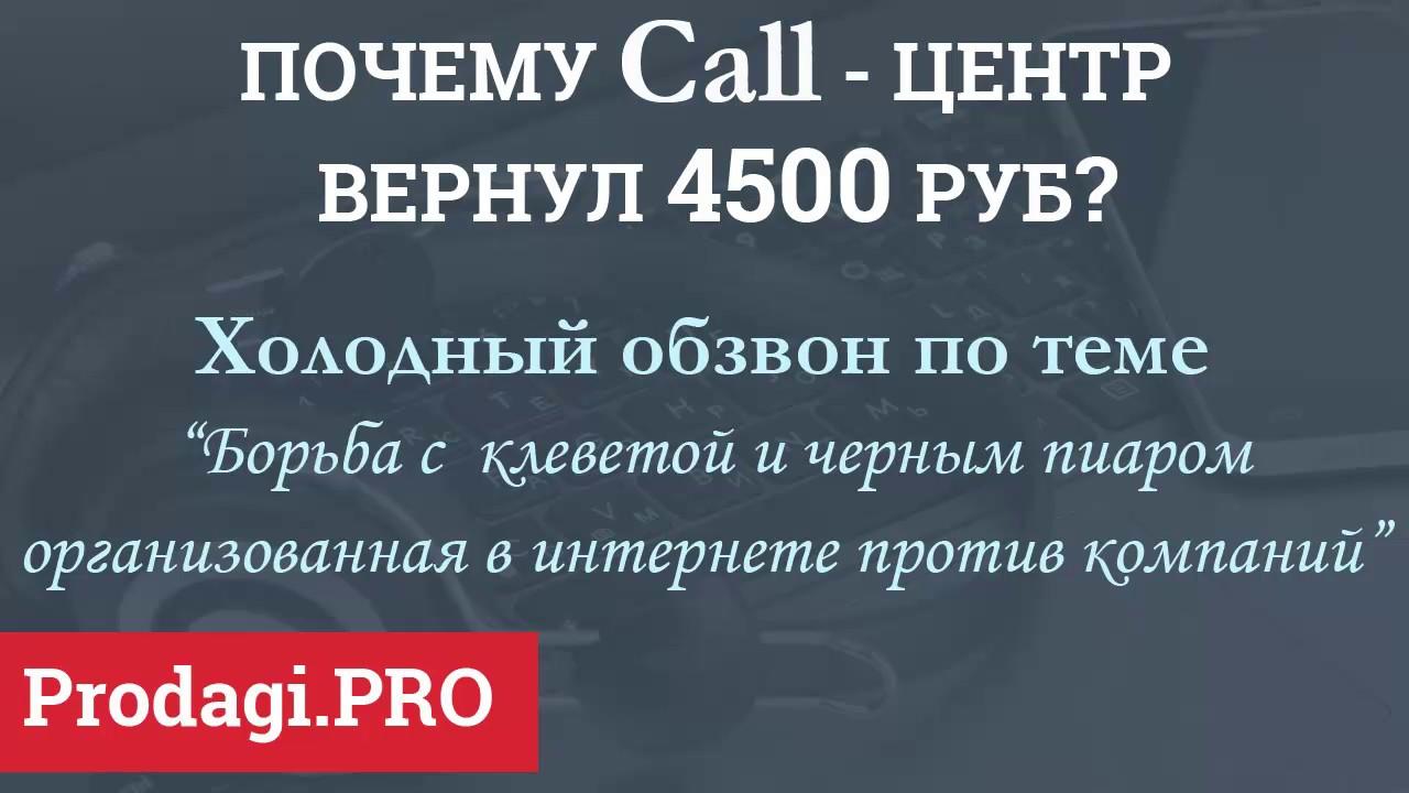 колцентры для обзвона клиентов