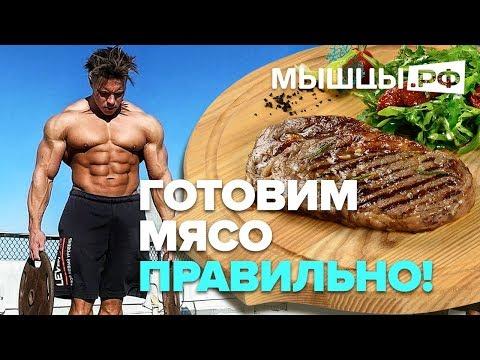 видео: Еда для МУЖИКА! Готовим мясо правильно. Павел Баранов