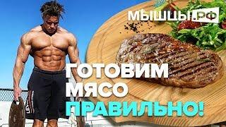 Еда для МУЖИКА! Готовим мясо правильно. Павел Баранов