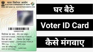 How to Apply Voter Id Card Online At Home 2019 || Register FREE voter ID Card Online || Apply now ||