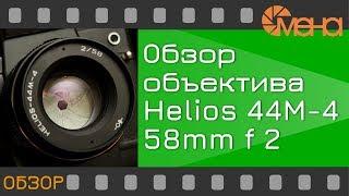 обзор 3: Объектив Гелиос 44м-6 vs. Гелиос 44-2
