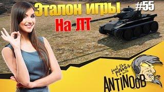 Эталон игры на ЛТ в World of Tanks (wot) ССН