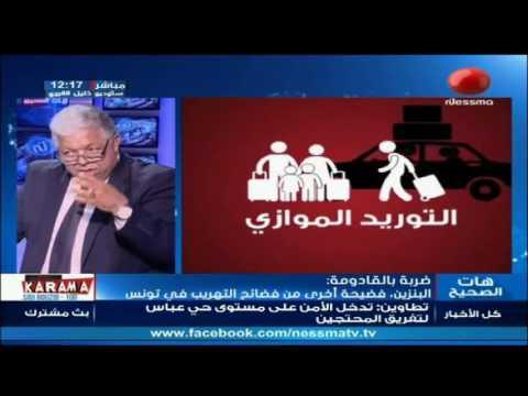 ضربة بالقادومة: البنزين، فضيحة أخرى من فضائح التهريب في تونس