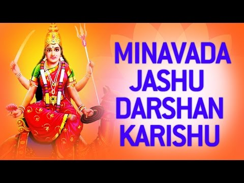 Dasha Maa Gujarati Bhajan - Minavada Jashu Darshan Karishu | Dasha Mataji