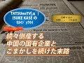 H30.7.22 中国、ゾンビ企業2100社が既に倒産し失業が急増  テキストレポート 宮崎正弘