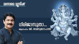 Girija Sudha - Hindu Devotional - Lord Ganesha - G Venugopal