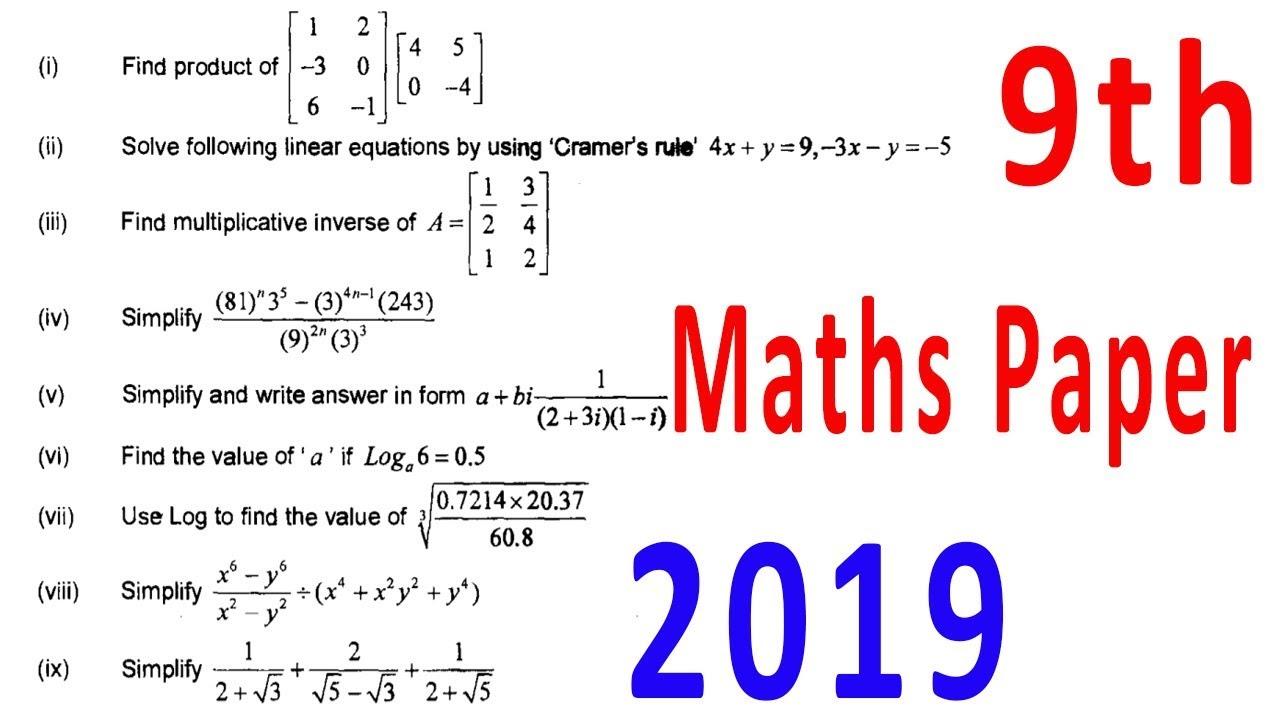 9th Class Math Guess Paper 2019