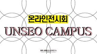 씨앤씨미술학원 2020 온라인전시회 아이라이크전 : 공…