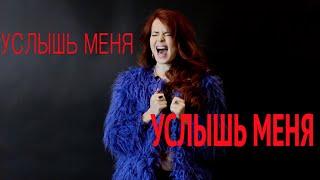 Елена Князева   Услышь меня (Ivan Spell Remix)