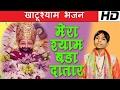 Khatu Shyam Bhajan - मेरा श्याम बड़ा दातार - Mera Shyam Datar - Sagar Kaushik - SM Communication