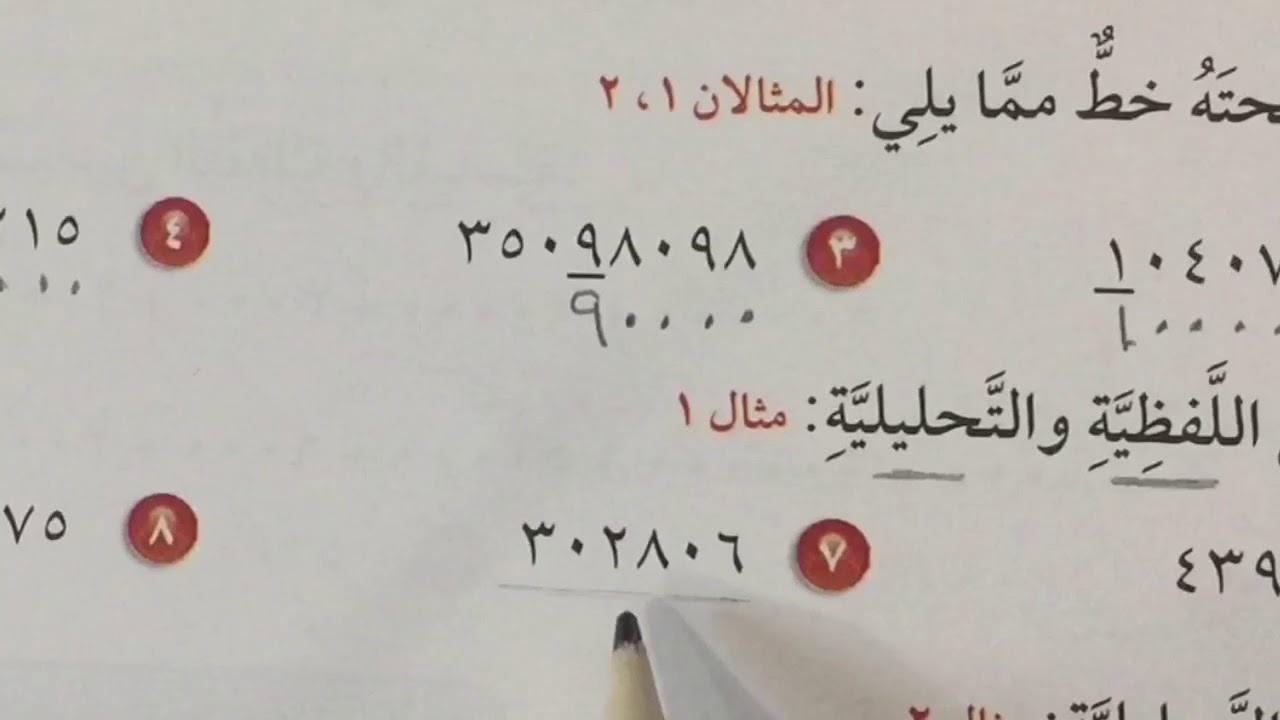 القيمة المنزلية ضمن الملايين رياضيات الصف الرابع الفصل الأول Youtube