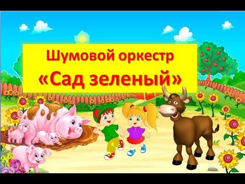 """Шумовой оркестр """"Сад зелёный"""""""