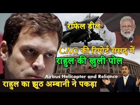 CAG की रिपोर्ट संसद में पेश Rafale पर खुली राहुल गांधी की पोल ! अनिल अंबानी ने भी खोली राहुल की पोल