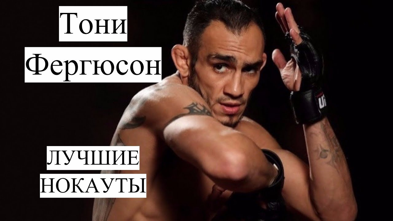 Тони Фергюсон 5 лучших нокаутов/Tony Ferguson