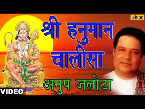 Anup Jalota - Shree Hanuman Chalisa (Jai Jai Hanuman - Shree Hanuman Chalisa) (Hindi)