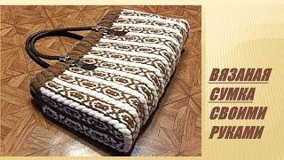 Вязаная сумка своими руками | Вязание | Мастер-класс