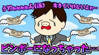 【アニメ】おかねもちくん、ビンボーになる!!