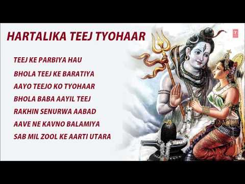Hartalika Teej Bhajans Bhojpuri By Anuradha Paudwal,Shreya Ghoshal,Pamela Jain I Full Audio Juke Box