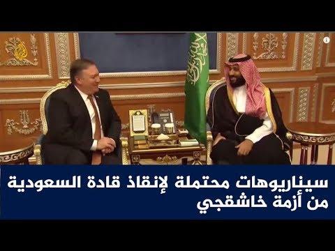 سيناريوهات محتملة لإنقاذ قادة السعودية من أزمة خاشقجي ???? ???? ????  - نشر قبل 2 ساعة